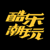 酷乐潮玩社区APP安卓版