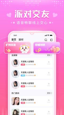蜜萌app 1.0.1 安卓版