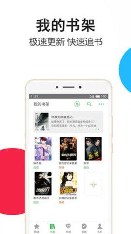 笔尚小说阅读器 2.0.3 安卓版