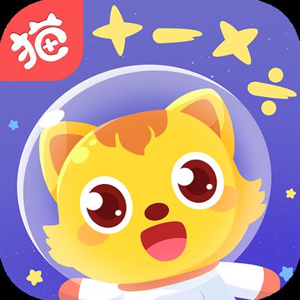猫小帅数学app安卓版