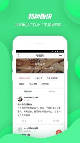 畅说108社区app 4.21.7 安卓版