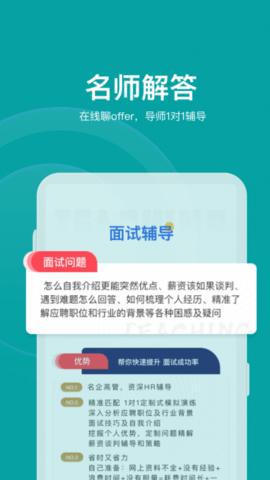 伯乐智才APP 1.0.4 安卓版