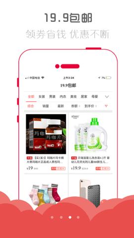 小生意app安卓版
