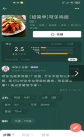 快小厨 1.0.8 安卓版