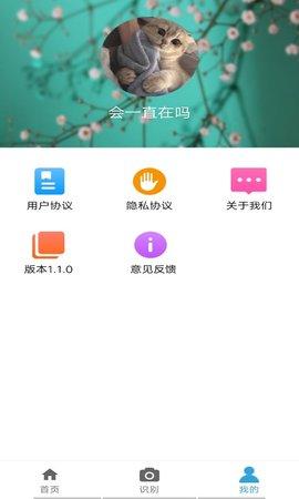 丛林宝典APP 1.2 安卓版