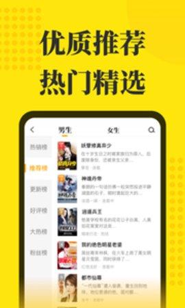 免费小说阅读星app安卓版