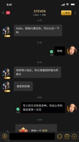 烟雨佳人社交app 1.1.8.1 安卓版