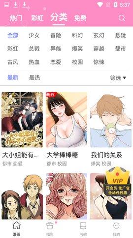荟聚动漫app 1.0.0 安卓版