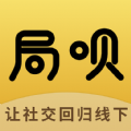 局呗官方版 1.0.0 安卓版