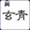 玄青小说app 1.0.3 安卓版