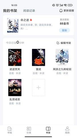 江湖免费小说手机安卓版