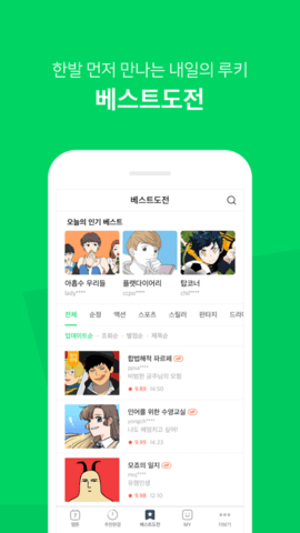 Naver漫画中文版APP安卓版