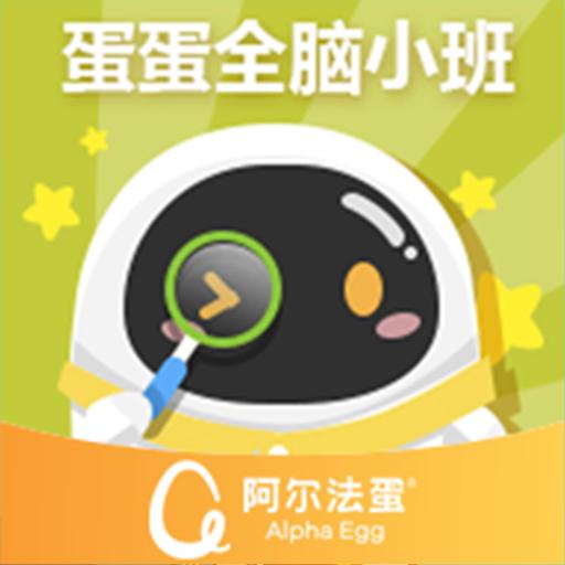 蛋蛋全脑小班app 安卓版