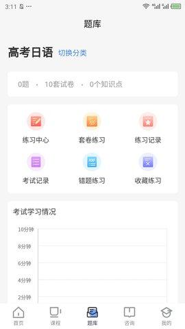 日语通手机版 3.0.0 安卓版