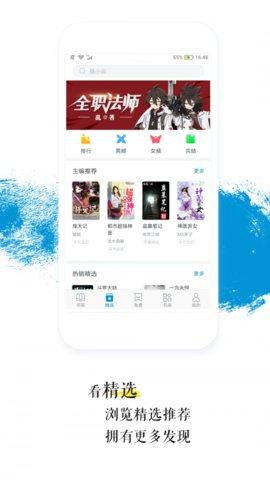 青果小说APP 1.7.7 安卓版