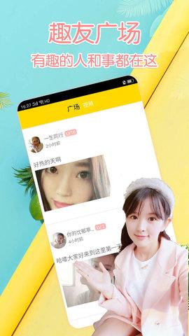 月舞交友视频聊天app安卓版