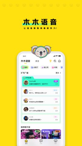 木木语音app 2.1.6 安卓版