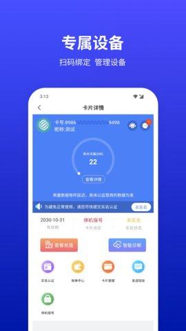 互电app安卓版