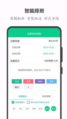 轮班日历app 2.4.9 安卓版