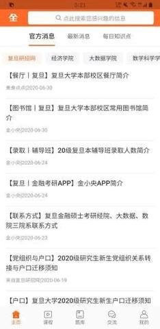 金小央APP安卓版