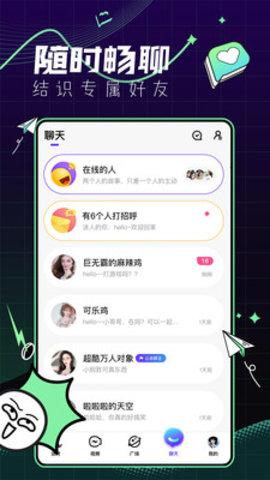 青芒果社交APP安卓版