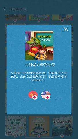 趣读馆app最新版 Pickatale 安卓版