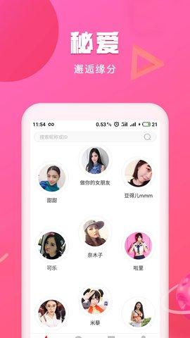 秘爱app安卓版