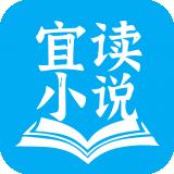 宜读小说软件 安卓版