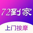 72到家APP 1.1.0 安卓版