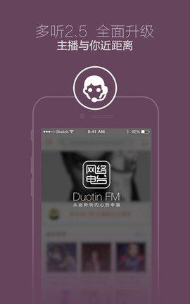 多听FM最新版 安卓版
