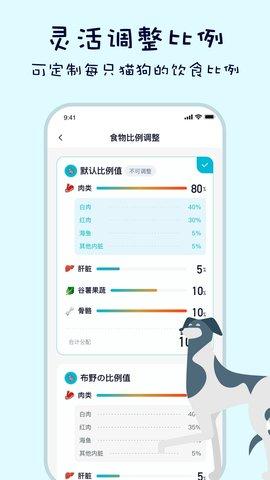 嗷呜猫狗食谱app 2.5.2 安卓版