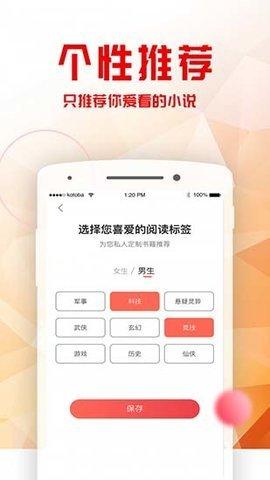 黄莺小说手机版 11.2.4.122 安卓版