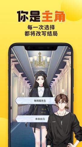 千梨互动小说安卓版