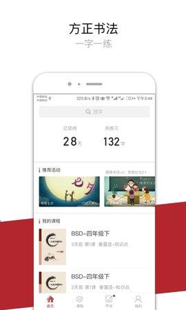 方正书法学生版app 2.23.7 安卓版