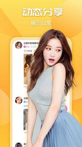小蓝交友app安卓版