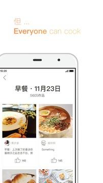下厨房APP 7.9.8 安卓版
