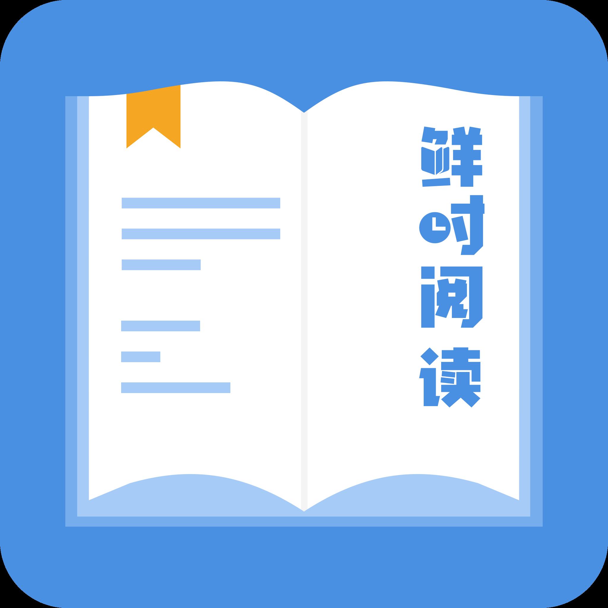 鲜时阅读 4.0 安卓版