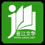 晋江文学城免费版