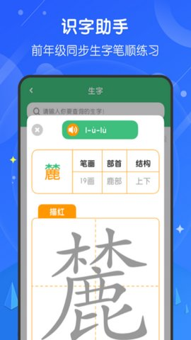 小学网课app