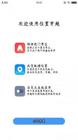 位置穿越app安卓版