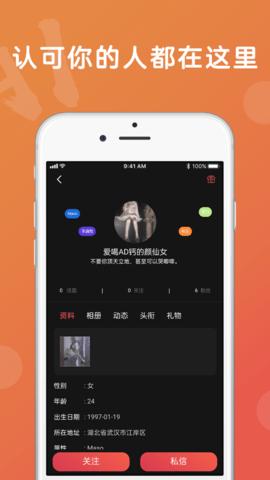 越爱社交APP 安卓版