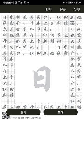 钢笔练字帖APP 1.3.1 安卓版