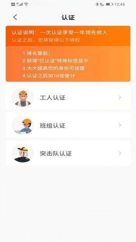 橙领招聘安卓版
