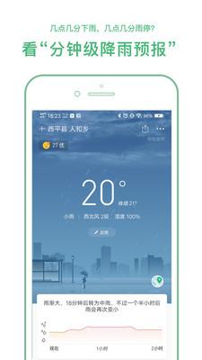 彩云天气官方免费下载 安卓版