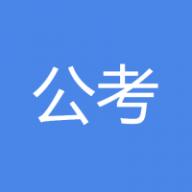 qzzn公考安卓版