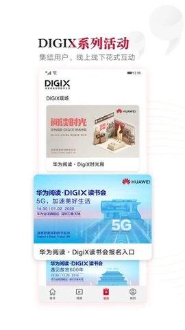 DigiX Talk手机客户端安卓版