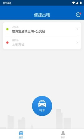 便捷出租app安卓版