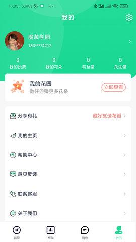 星大大app 0.0.8 安卓版