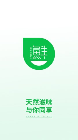 鲜生商城app 5.2.8 安卓版