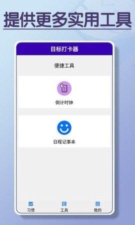 目标打卡器app 安卓版